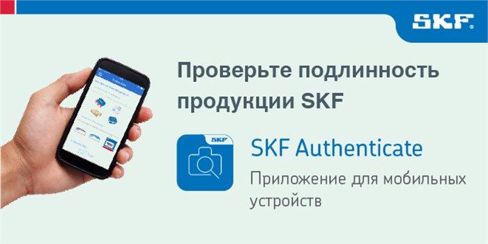 SKF разработала специальное мобильное приложение для проверки контрафактной продукции